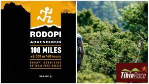 X-Ultra Tihio Race, 10ος Rodopi Ultra Trail 100 miles: Ο νέος είναι ωραίος, ο παλιός όμως είναι αλλιώς!