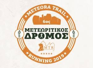Στις 27 Οκτωβρίου 2019 o Meteora Trail Run, όλες οι λεπτομέρειες!