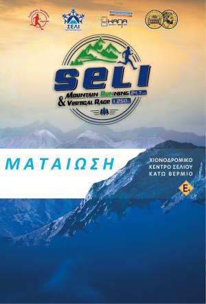 Ματαίωση του  Seli mountain running 25km & vertical race 1.25km!