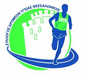 Γενική Συνέλευση του Συλλόγου Δρομέων Υγείας Θεσσαλονίκης!