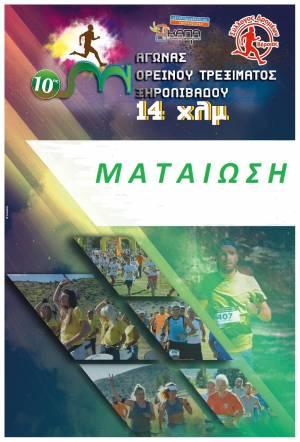 Ματαίωση του10ουαγώνα ορεινού τρεξίματος Ξηρολιβάδου 14χλμ